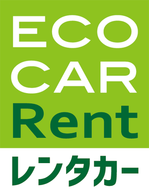 ECO CAR Rent レンタカー